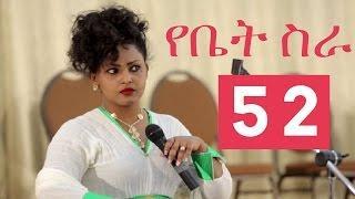 Yebet Sira - Episode 52 / Amharic Drama