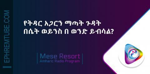 የትዳር አጋርን ማጣት ጉዳት በሴት ወይስ በወንድ ይብሳል? የፌስቡክ ስም ለምን ይቀየራል? - Mese Resort | Radio Program