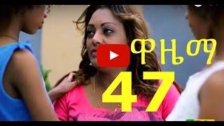 Wazema ( ዋዜማ ) - Part 47 | Amharic Drama
