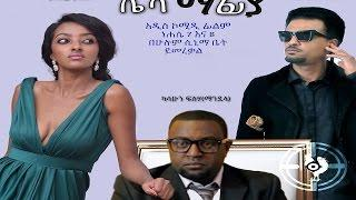 Yekitnesh (የክትነሽ) | Ethiopian Movie