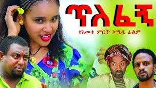 Tilefegn  (ጥለፈኝ )  | Amharic Movie