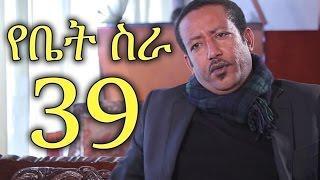 YeBetSira -- Part 39 | Ethiopian Drama