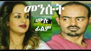 መንሱት -  Mensut  | Ethiopian Movie