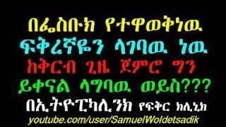I  am going to marry someone who I know him on facebook -- Love Clinic - Ethiopikalink