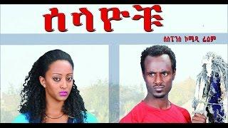 Selayochu   Amharic Movie
