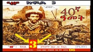 TPLF Story. 40 Part 3 - Ethiopia | History
