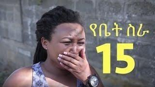 Yebet Sira (የቤት ስራ) - Part 15 | AmharicDrama