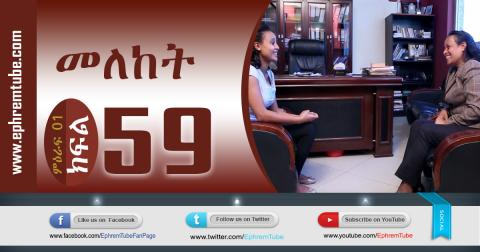 Meleket /መለከት / Season 01 Episode 59 / Amharic Drama