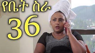 YeBetSira -- Part 36 | Ethiopian Drama