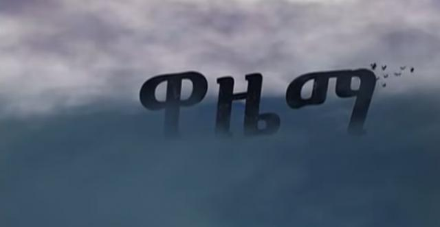 Wazema -  Part 29 | Amharic Drama