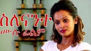 Silenante   (ስለናንተ) | Ethiopian Movie