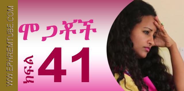 Mogachoch -- 41 | Ethiopian Amharic Drama