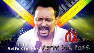 Gossaye Tesefay -- Sene | Amharic Music
