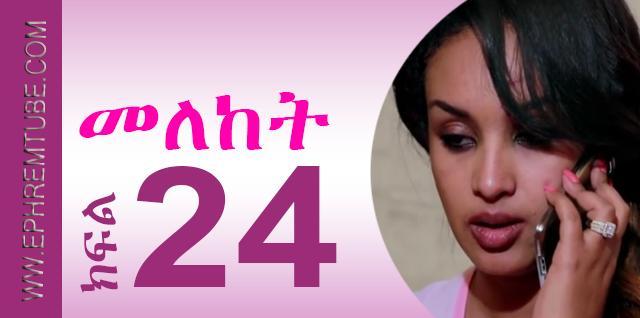 Meleket -Part 24 / Amharic Drama