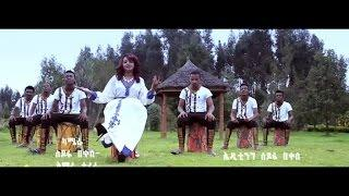 Frehiwot Sleshi - Awey Ena  | Ethiopian Amharic Traditional Music