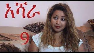 Ashara (አሻራ) - Part 9 | Amharic Drama