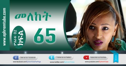 Meleket (መለከት ) - Season 02 Episode 65 | Amharic Drama