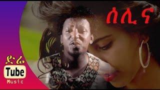 Tamrat Desta - Selina (ሰሊና)  | Amharic  Music