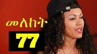 Meleket / መለከት - Episode 77 | Ethiopian Drama