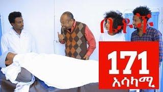 "Betoch  ""አሳካሚ"" - Part 171 | Comedy Drama"
