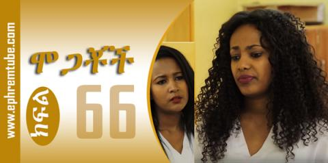 Mogachoch (ሞጋቾች) - Part 66 - | Amharic Drama