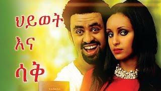 Hiwot Ena Sak (ህይወት እና ሳቅ) | Amharic Movie