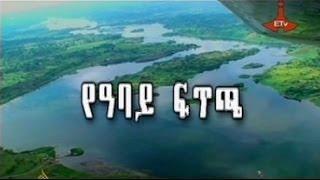 Aljezeera Documentary video about  Nile river in amharic language