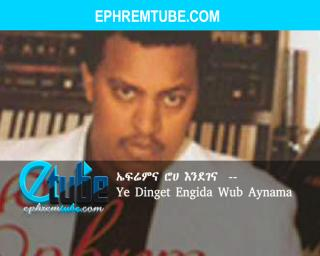 Ephrem & Roha - The Reunion - ኤፍሬምና ሮሀ እንደገና - 2015 | Amharic Music