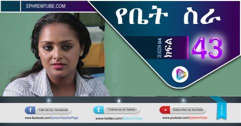 YeBetSira -- Part 43 | Ethiopian Drama