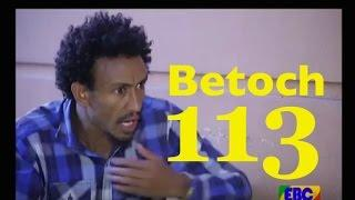 Betoch - Part 113 / Amharic comedy Drama