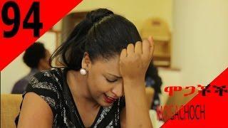 Mogachoch  - Season 04 Episode 94 | Amharic Drama