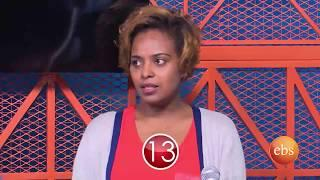 Yebeteseb Chewata Season 2 - Episode 12 | TV Show