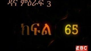Dana--Part 65 | Ethiopian  Drama