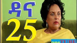 DANA Part 25 | Amharic Drama