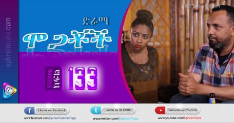 Mogachoch- SEASON 06E133 - Part 133 | Ethiopian Drama