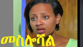 መስሎሻል / Mesloshal  | Ethiopian Movie