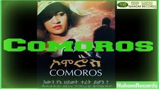 Comoros   | Amharic Movie -Official Full