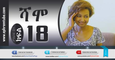Shamo - ሻሞ - Part 18 Amharic Drama