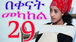 Bekenat Mekakel (በቀናት መካከል) -- Part 29 | Amharic Drama