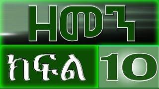 (ዘመን )ZEMEN Part 10 | Amharic Drama