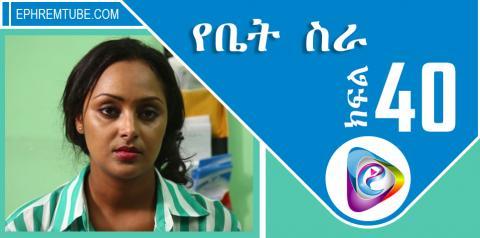 YeBetSira -- Part 40 | Ethiopian Drama