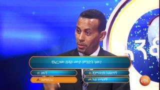 Enkokilsh  Season 01 Part 04 |  TV Show