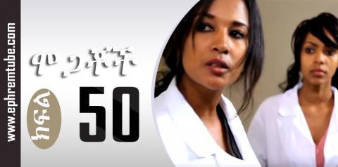Mogachoch -Part 50 | Amharic Drama
