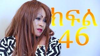Meleket  (መለከት) -Part 46 / Amharic Drama