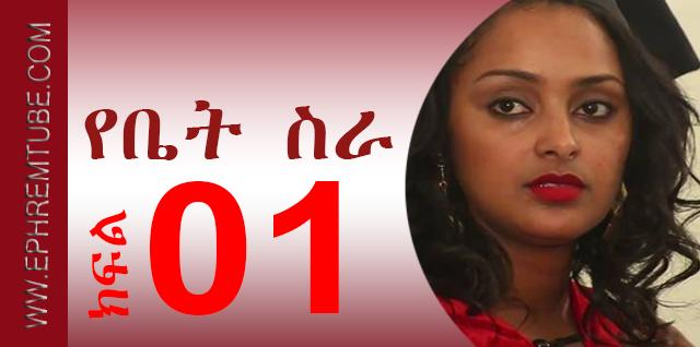 Yebet Sira (የቤት ስራ)- Part 1 : Amharic Drama