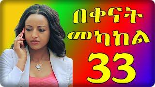 Bekenat Mekakel (በቀናት መካከል) - Part 33 | Amharic Drama