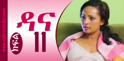 Dana - Season 04 Part 11 | Amharic Drama