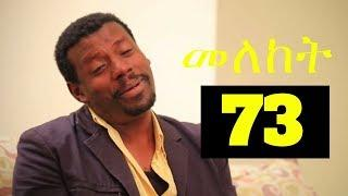 Meleket - season 02, Part 73 |  Ethiopian Drama