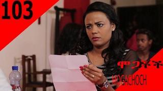 Mogachoch Season 04 - Part 103 / Amharic Drama