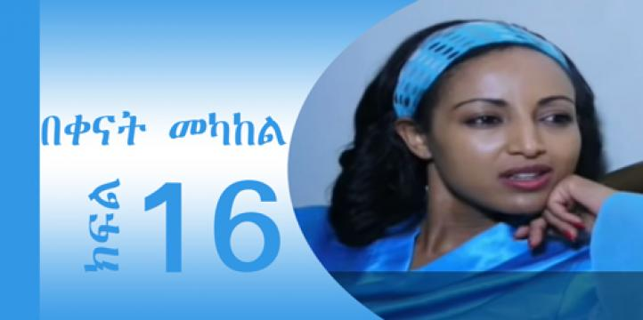 Bekenat Mekakel - Part 16 |   Ethiopian Amharic  Drama